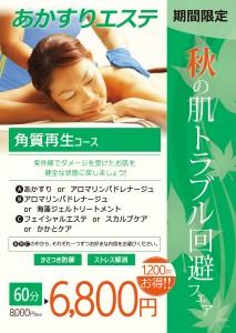 名東 あかすり 秋の肌トラブル回避フェア2017.9