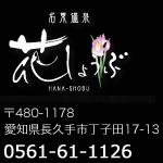 名東温泉花しょうぶ